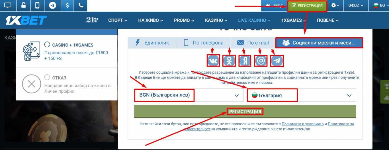 Регистриране в сайта чрез социалните мрежи